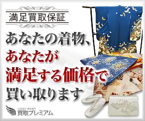 着物買取プレミアムの公式サイト