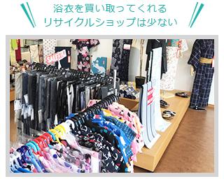 着物を買い取ってくれるリサイクルショップは少ない