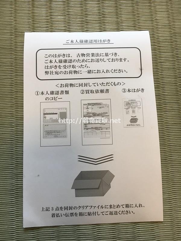 yamatoku_hagaki